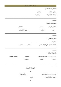 Arabic CV 004