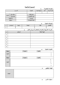 Arabic CV 011