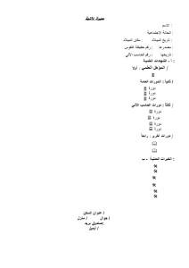Arabic CV 013