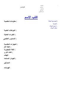 Arabic CV 016