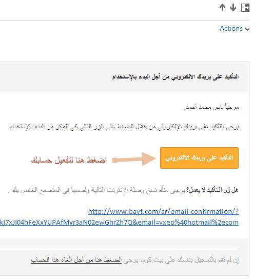 bayt-verification
